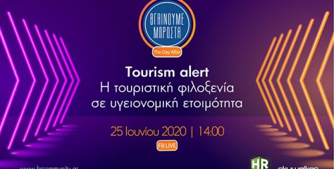 Online ημερίδα Tourism Alert – η τουριστική φιλοξενία σε υγειονομική ετοιμότητα
