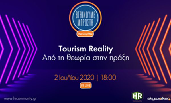 Online ημερίδα Tourism reality Από τη θεωρία στην πράξη